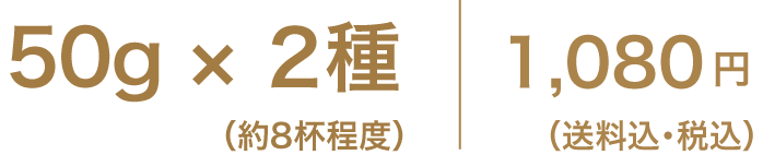 50g×2種 ( 約8杯程度 ) 1,080円(送料込・税込)