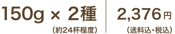 150g×2種 ( 約24杯程度 ) 2,376円(送料込・税込)