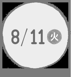 8/11火