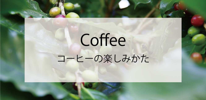 コーヒーの楽しみかた